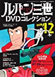 ルパン三世DVDコレクション12 2015年07/14 号 [雑誌]