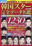 韓国スター完全データ名鑑 2013年版 (廣済堂ベストムック184号)
