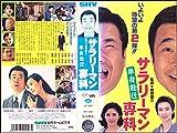 サラリーマン専科・単身赴任 [VHS]