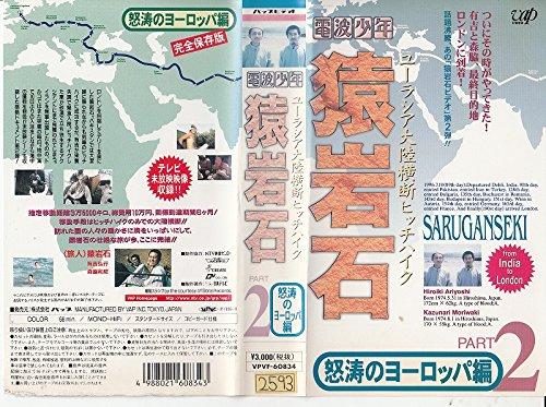 猿岩石ユーラシア大陸横断ヒッチハイクPart.2「怒濤のヨーロッパ編」 [VHS]