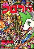 別冊 コロコロコミック Special (スペシャル) 2008年 08月号 [雑誌]