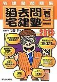 2013年版 過去問宅建塾[壱] 権利関係編 (QP books)