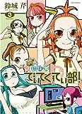 JC探偵でぃてくてぃ部! (3) (IDコミックス REXコミックス)