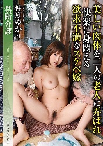 禁断介護 仲夏ゆかり [DVD]