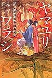 ヤマユリワラシ ―遠野供養絵異聞― (ハヤカワ文庫JA)