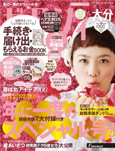 ゼクシィ大分版 2014年 2月号 [雑誌]