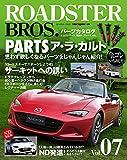 ROADSTER BROS. (ロードスター ブロス) Vol.07 (Motor Magazine Mook)