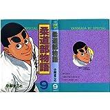 柔道部物語 9 (ヤングマガジンコミックス)