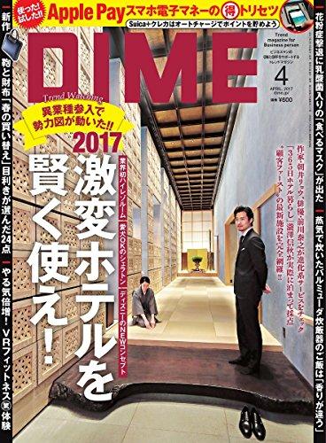 DIME 2017年4月号 大きい表紙画像