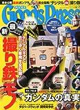 Goods Press (グッズプレス) 2010年 08月号 [雑誌]