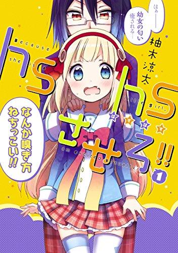 hshsさせろ!!1 (電撃コミックスNEXT)