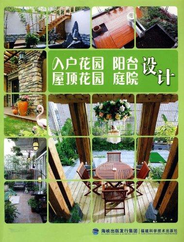 入户花园阳台屋顶花园庭院设计图片