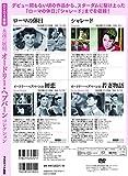永遠の妖精 オードリー・ヘプバーン コレクション ローマの休日 シャレード オードリー・ヘプバーンの初恋 オードリー・ヘプバーンの若妻物語 DVD4枚組 FCP-021