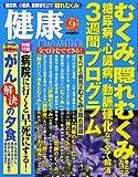 健康 2012年 09月号 [雑誌] [雑誌] / 主婦の友社 (刊)