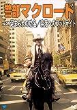 警部マクロード Vol.34「泥まみれの功名/奈落へのフットライト」 [DVD]