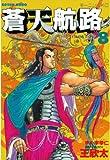 蒼天航路(8) (モーニングKC (518))