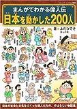 日本を動かした200人―まんがでわかる偉人伝 (ブティック・ムック No. 804)