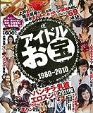 アイドルお宝BEST・of・ベスト(1980~2010)―芸能界究極ハプニング30年史 (ミリオンムック)