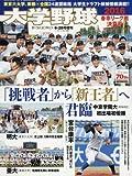 大学野球2016春季リーグ決算号 2016年 6/28 号 [雑誌]: 週刊ベースボール 増刊