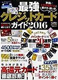 最強クレジットカードガイド2016  本当にトクするカードの選び方・使い方 (角川SSCムック)