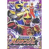 忍風戦隊ハリケンジャー Vol.2 [DVD]