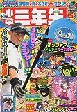 小学三年生 2010年 05月号 [雑誌]