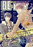 MAGAZINE BE×BOY (マガジンビーボーイ) 2016年 02月号 [雑誌]