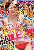 ヤングジャンプ 2009年 11/12号 [雑誌]