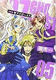 文庫版07ーGHOST 5 (IDコミックス ZERO-SUMコミックス)