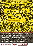 オイカイワタチとは何か 宇宙からの黙示録 目覚めよ、日本のワンダラーたち!