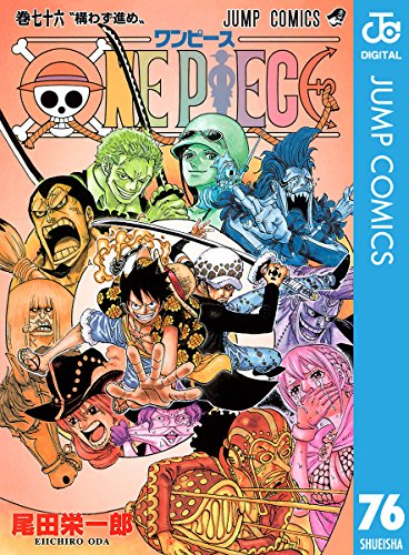 ONE PIECE モノクロ版 76 (ジャンプコミックスDIGITAL) [Kindle版]