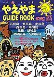 やえやま guide book2010~2011年版