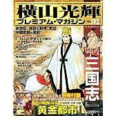 横山光輝 プレミアム・マガジンVOL.01 (Official File Magazine)
