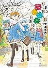 放課後さいころ倶楽部 第6巻 2015年12月11日発売