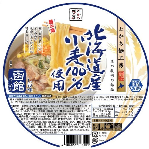 とかち麺工房 特製函館 塩ラーメン 128g×12個