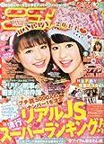 ニコ☆プチ 2014年 02月号 [雑誌]