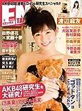 ENTAME (エンタメ) 2013年 08月号 [雑誌]