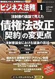 ビジネス法務 2011年 01月号 [雑誌]