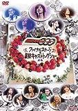 仮面ライダーOOO(オーズ)ファイナルステージ&番組キャストトークショー【DVD】