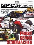 プロストVSセナVSシューマッハー―進化の極みと王者の系譜ーF1世界選手権「1993」 (SAN-EI MOOK)