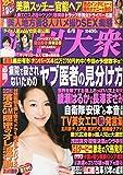 週刊大衆 2015年 6/8 号 [雑誌]