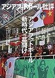 アジアフットボール批評issue02
