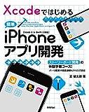 Xcodeではじめる 簡単iPhoneアプリ開発[Xcode 8 & Swift 3対応]