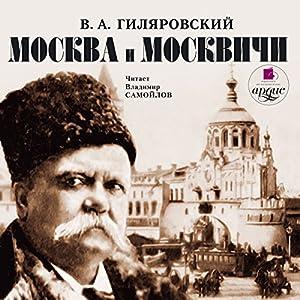 Moskva i moskvichi Audiobook