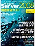 Windows Server 2008 実践評価ガイド