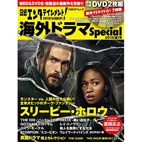 日経エンタテインメント!海外ドラマSpecial 2015[夏]号 (日経BPムック)