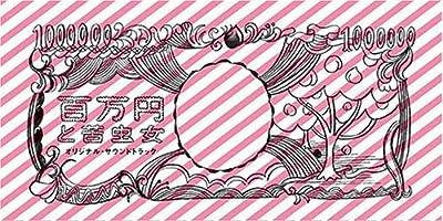 百万円と苦虫女 オリジナル・サウンドトラック