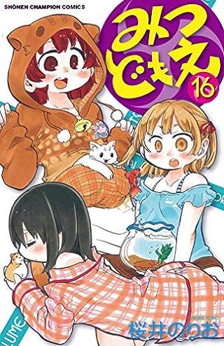 みつどもえ(16): 少年チャンピオン・コミックス