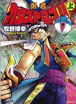 勇者カタストロフ 第1巻 (fukkan.com)