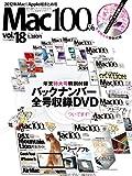 Mac100% Vol.18 (100%ムックシリーズ)